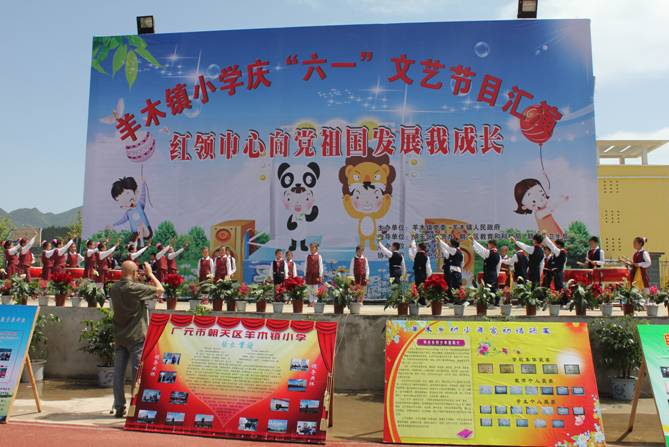 朝天区羊木镇隆重举行庆祝六一国际儿童节文验精小学生图片