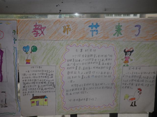 """组织各班开展了以""""庆祝教师节""""为主题的黑板报,手抄报比赛.图片"""