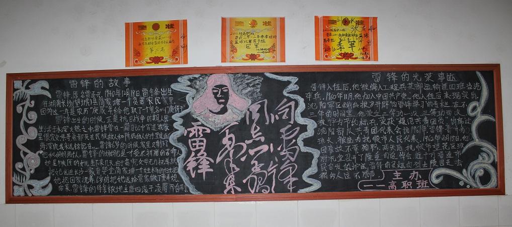 学习雷锋主题黑板报-广元电大团委用实际行动学习雷锋