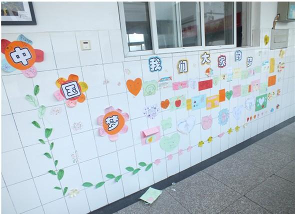 """外国语学校小学部开展""""中国梦,我的梦""""主题文化墙设计活动"""