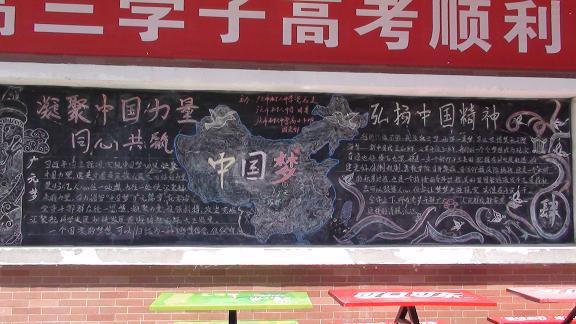 市树人中学校团委组织开展 中国梦 黑板报比赛图片