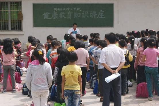 剑阁县长岭小学2013年秋季健康教育知识讲座工作