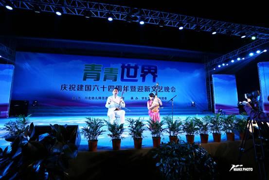 系选送的二胡与琵琶民乐合奏——《映山红》-欢庆祖国64岁华诞 喜
