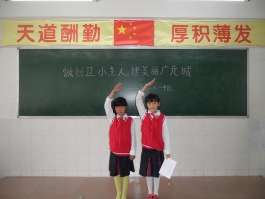 """广元市树人中学少先队开展""""创卫""""主题队会活动"""