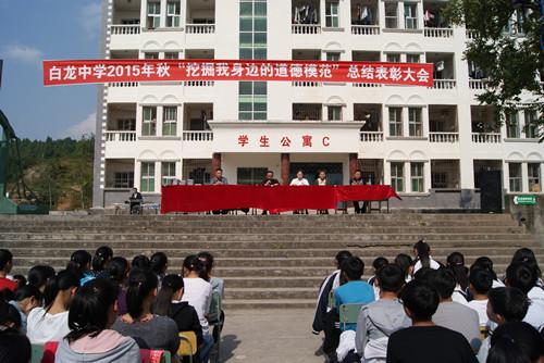 剑阁团县委组织参加白龙中学道德模范表彰大会